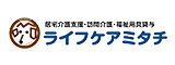 豊田市の介護サービスライフケアミチタ