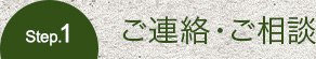 step1.ご連絡・ご相談